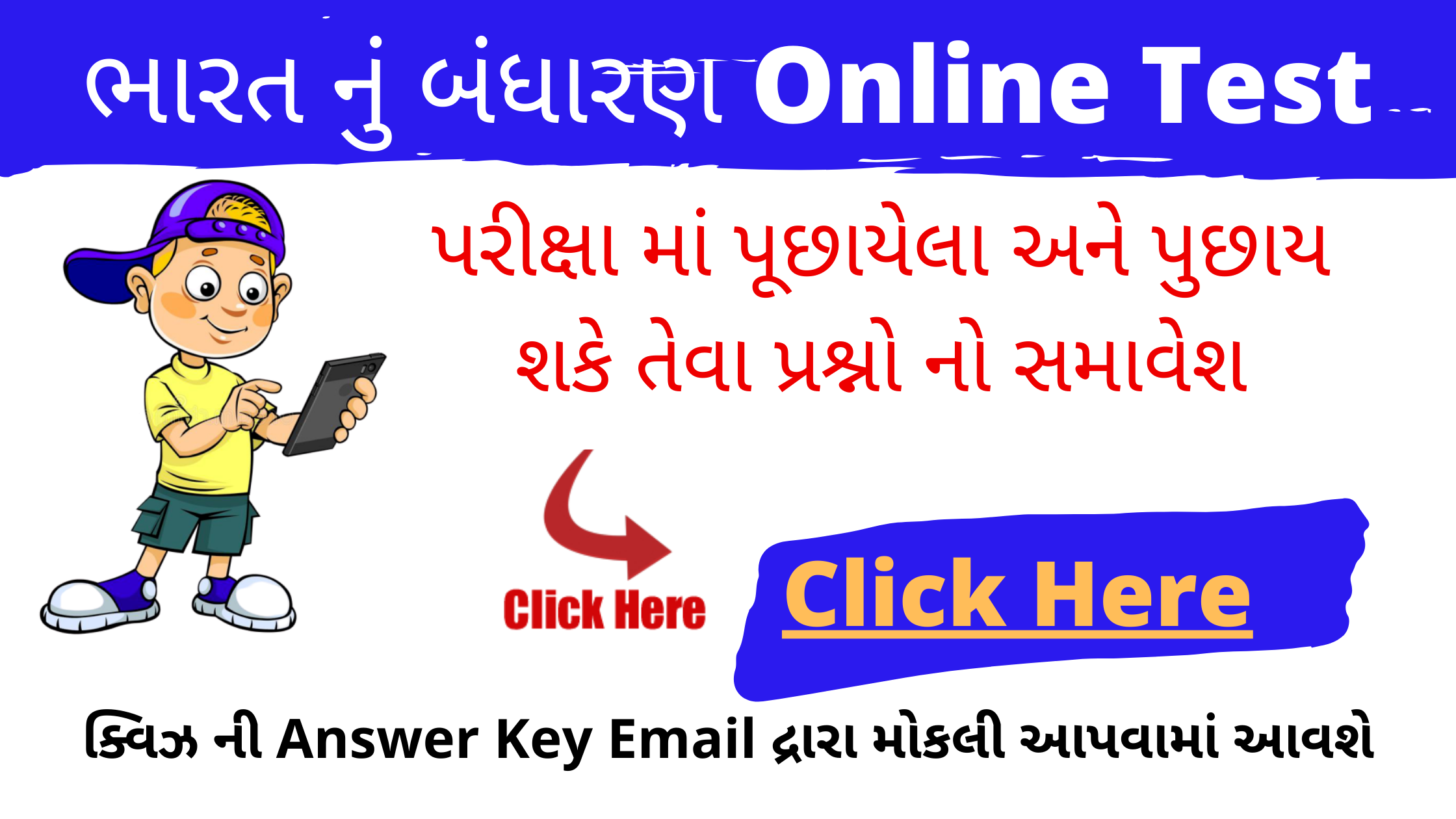 Read more about the article Quiz 01 Bandharan